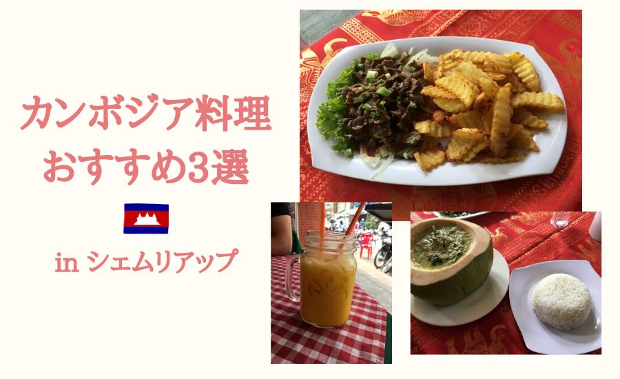 カンボジア料理
