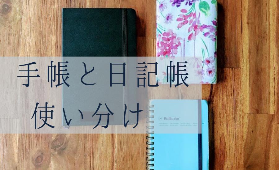 手帳 日記 使い分け