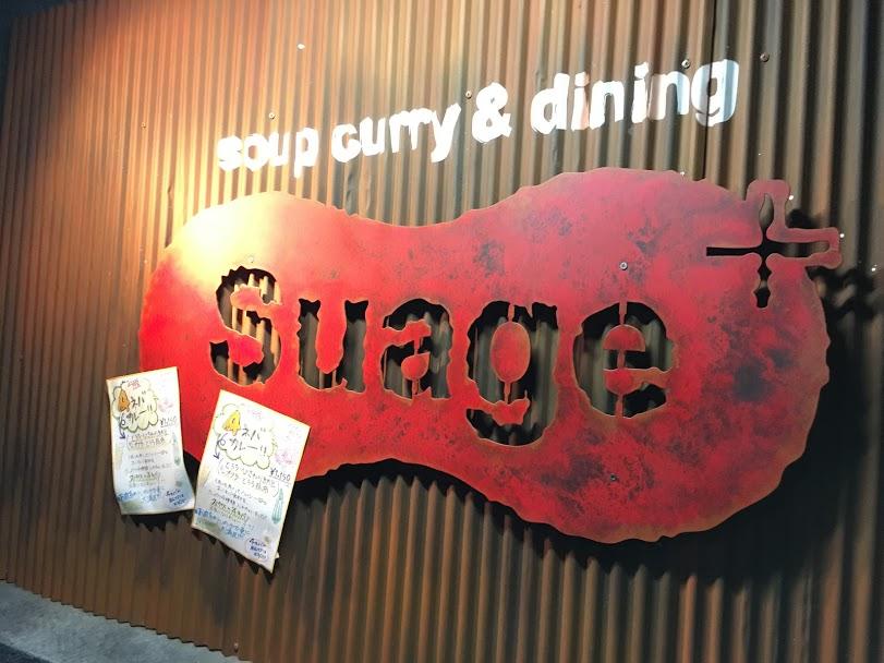 札幌グルメ スープカレー