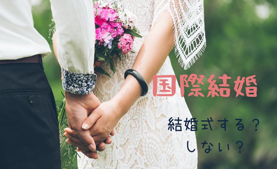 国際結婚 結婚式 しない