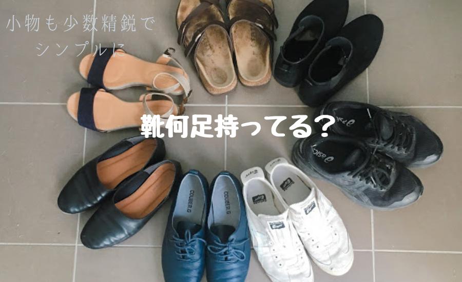 靴 シンプルライフ