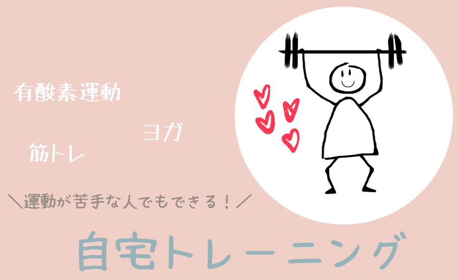 自宅 運動 トレーニング
