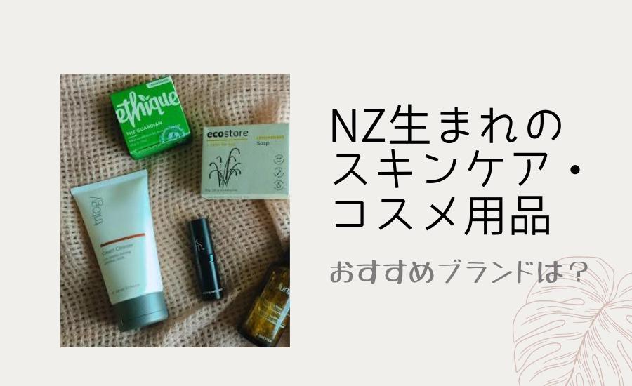 ニュージーランド スキンケア コスメ